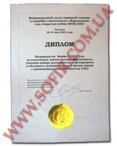 Lugansk2003_L
